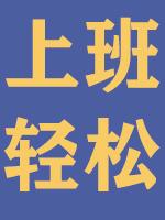 杭州东方魅力上班轻松