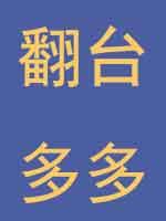 杭州东方魅力日薪日结