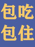 杭州东方魅力待遇好